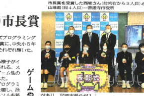 香川県善通寺市のプログラミングコンテストが各種メディアに掲載!【#Tech Kids Grand Prix】