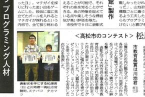 香川県高松市のプログラミングコンテストが新聞に掲載されました【#Tech Kids Grand Prix】