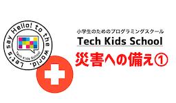【災害への備え①】Tech Kids Schoolの対策について