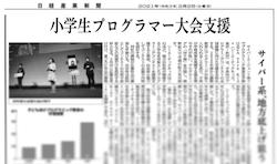 地方プログラミングコンテスト支援の取り組みが新聞に掲載されました