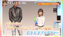 Tech Kids Grand Prix 2020 優勝の川口明莉さんがTV特番で紹介されました