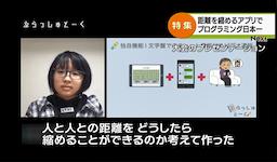 Tech Kids Grand Prix 2020 準優勝の平川晴茄さんがTV特番で紹介されました