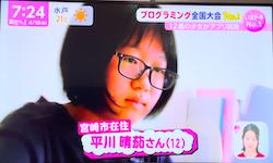 Tech Kids Grand Prix 2020 準優勝の平川晴茄さんが、TBS「あさチャン!」で紹介されました