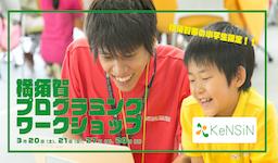 横須賀市の小学生へ無料オンラインワークショップを実施しました