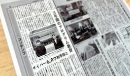 日経産業新聞にて青山学院初等部との連携が掲載されました