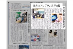 日経MJにて当社の「地方のプログラミング教育支援」の取り組みが掲載されました