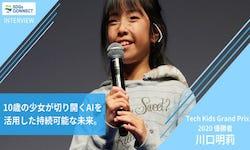 Tech Kids Grand Prix 2020 優勝の川口明莉さんがインタビューを受けました