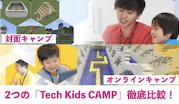 2つの「Tech Kids CAMP」を徹底比較!「対面キャンプ」と、「オンラインキャンプ」の違いとは?