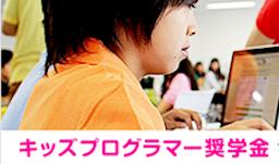 サイバーエージェント、小学生のプログラミング学習を奨励 小学生を対象にプログラミング学習を無償提供する奨学金制度 「キッズプログラマー奨学金」を開始