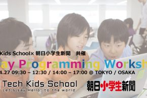CA Tech Kids、朝日小学生新聞とIT・プログラミング教育の促進で共同事業を推進 プログラミング講座の連載と体験ワークショップを開催
