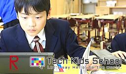 CA Tech Kids、立命館小学校と連携し、国内初の公教育へのプログラミング教育導入 アフタースクール、平日にプログラミング授業や夏季休暇時にプログラミングキャンプも実施