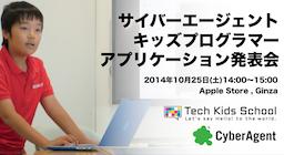 小学生のためのプログラミングスクール「 Tech Kids School」 生徒4名がアプリケーションをリリース リリース作品発表会をApple Store, Ginzaで開催 ~藤田晋氏も登壇~