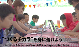 CA Tech Kids、モノづくり体験のサマーキャンプを長野県信濃町にてアソビズムと共同開催