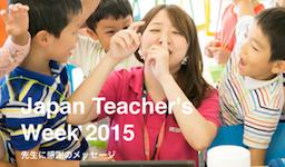 CA Tech Kids、「Japan Teachers' Week 2015」に賛同 「世界教師の日」に合わせ、生徒が教員への感謝メッセージをプログラミングで制作