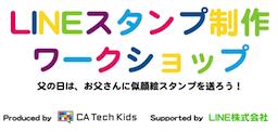 CA Tech Kids、LINEスタンプ制作ワークショップを開催、参加親子15組を募集 父の日は、お父さんに似顔絵スタンプを贈ろう!