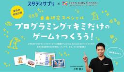 CA Tech Kids、プログラミング動画講座を無料配信 リクルートマーケティングパートナーズ「スタディサプリ」とコラボレーション