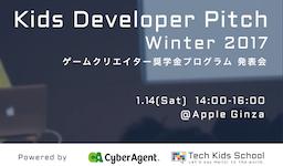 CA Tech Kids、小学生ゲームクリエイターが登壇するイベント 「Kids Developer Pitch Winter 2017」をApple Ginzaにて開催