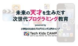 CA Tech Kidsキックオフイベントを実施 「未来の天才を生み出す次世代プログラミング教育」
