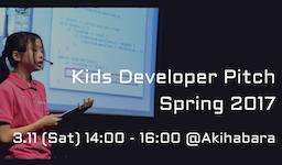 CA Tech Kids,「Kids Developer Pitch Spring 2017」を3月11日(土)に開催 〜生徒によるプレゼンテーションや保護者様を交えたパネルトークを実施〜