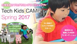 CA Tech Kids、小学生向けプログラミング体験ワークショップ 「Tech Kids CAMP Spring 2017」を開催 大人気マインクラフト講座にてMOD開発コースを限定開催