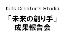 CA Tech Kids、アドビとの共同スタディプログラム「Kids Creator's Studio」成果報告会を3月27日に開催 ~プログラミングとデザインの両方を使いこなす「未来の創り手」を育成~
