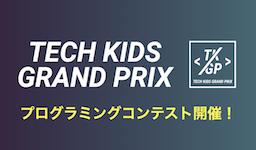 CA Tech Kids、小学生のためのプログラミングコンテスト「Tech Kids Grand Prix」を開催『21世紀を創るのは、君たちだ。』