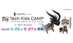 """小学生向けプログラミングワークショップ """"Cygames presents"""" Tech Kids CAMP in MATSUDO Vol.01開催のお知らせ"""