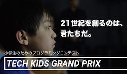 小学生のためのプログラミングコンテスト「Tech Kids Grand Prix」、ファイナリスト12名が決定 ~9月24日(月)渋谷にて決勝プレゼン開催、観覧者の募集を開始~