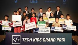 小学生のためのプログラミングコンテスト「Tech Kids Grand Prix」、受賞者発表 ~1,019件のエントリーのなかから初代グランプリ決定~