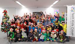 小学生のためのプログラミング体験ワークショップ「Tech Kids CAMP Christmas 2018」開催のお知らせ ~オリジナル教材プレゼントなどマイクラをとことん楽しむ「3daysマイクラキャンプ」が登場~