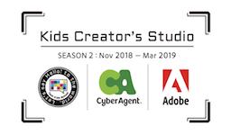 CA Tech Kids、アドビ、サイバーエージェントの3社共同プロジェクト「Kids Creator's Studio:Season 2」が始動 ~小学生を対象とした次世代クリエイター育成プログラム~