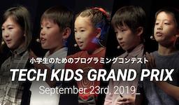 全国No.1小学生プログラマーを決めるプログラミングコンテスト「Tech Kids Grand Prix 2019」開催決定 アジア太平洋地域から小学生プログラマーをゲストとして招待