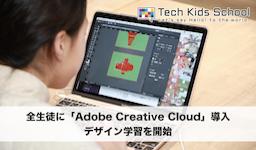 小学生向けプログラミングスクール「Tech Kids School」が、全生徒を対象に「Adobe Creative Cloud」を導入 ~2019年4月より世界標準のクリエイティブツールを活用したデザイン学習を開始~