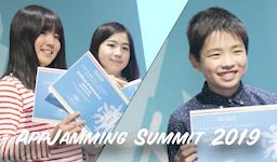 世界15ヵ国が参加するアプリ開発コンテスト「AppJamming Summit 2019」香港決勝結果発表