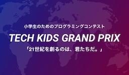 全国No.1小学生プログラマーを決める「Tech Kids Grand Prix 2019」 決勝プレゼンテーションを9月23日に渋谷ヒカリエで開催決定 ~賞金総額100万円、渋谷区との連携も開始~