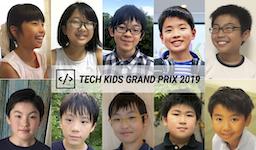 全国No.1小学生プログラマーを決める「Tech Kids Grand Prix 2019」ファイナリスト10名が決定 ~公式トレーラーが渋谷スクランブル交差点で放映~