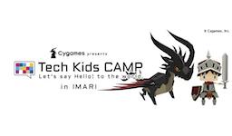 "Cygames、佐賀県伊万里市と共同で、小学生向けプログラミングワークショップ ""Cygames presents"" Tech Kids CAMP in IMARI 開催のお知らせ ~市内の小学6年生全員を対象にゲーム開発体験を無料で提供~"