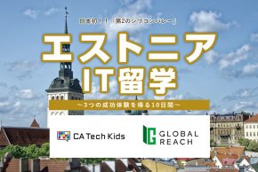 日本初となる、小学生向け「エストニアIT留学」プログラム実施 最先端の環境で英語、プログラミング、スタートアップ企業を体験 ~CA Tech Kidsとグローバル・リーチの共同開発~