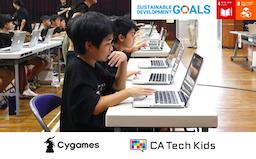 Cygames、佐賀県伊万里市と三者共同で小学生プログラミング特待生の募集を開始 講師不足の課題を解消する、eラーニングシステムを活用した学習を提供