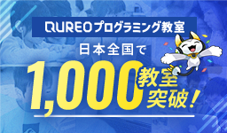 サイバーエージェントグループが開発した小学生のためのプログラミング教室「QUREOプログラミング教室」が全国1,000教室を突破、教室数国内No.1に