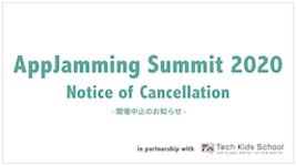 「AppJamming Summit 2020」開催中止のお知らせ