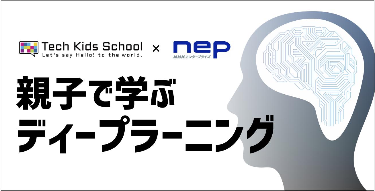 NHKエンタープライズと共同で、人工知能(AI)ワークショップ 「親子で ...