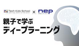 NHKエンタープライズと共同で、人工知能(AI)ワークショップ 「親子で学ぶディープラーニング」を開催