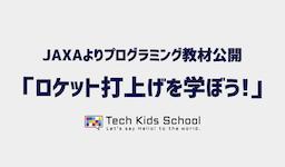 Tech Kids Schoolが協力した小学生向けプログラミング教材をJAXAから無償公開 ロケットの打上げ制御を疑似体験する「ロケット打上げを学ぼう」