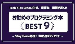 Tech Kids School生徒、保護者、講師が選んだお勧めのプログラミング本BEST9を発表 Stay Home応援キャンペーンとして抽選で30名様にプレゼント