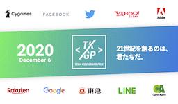 全国No.1小学生プログラマーを決めるプログラミングコンテスト 「Tech Kids Grand Prix 2020」開催決定 ~ 全国9地域でコンテストを共同開催 ~