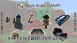 小学生のためのプログラミング体験ワークショップ「Tech Kids CAMP Summer 2020」、 オンラインに加えて新たに対面式イベントも渋谷と大阪で追加開催決定