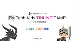 CA Tech Kids、Cygamesと千葉県松戸市と共同で小学生向けプログラミング教育支援 オンラインワークショップおよび地域特化プログラミングコンテストを開催