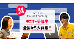 専属コーチと二人三脚で学ぶ、オンライン指導サービスを今秋開講 7月〜8月の期間限定でモニター受講生を全国から募集