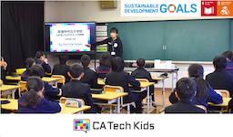 CA Tech Kidsが香川県善通寺市のプログラミング教育を全面支援 市内全小学校のプログラミング授業カリキュラム提供およびプログラミングコンテストを開催